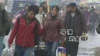 民间小调《打工难》片头曲、刘晓燕