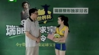 黄焖世界杯-瑞丽足球宝贝招募-美国篇-杭州瑞丽整形美容医院