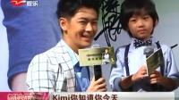 林志颖出新书 Kimi出场抢尽风头 SMG新娱乐在线 20140627 标清