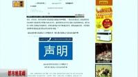 """""""李芊医生列车助产被认定非法行医""""是谣言[都市晚高峰]"""