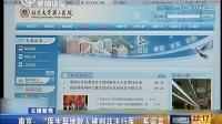 """南京:""""医生异地救人被判非法行医""""系谣言[新闻夜线]"""