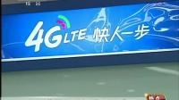 电信联通获4G许可 竞争加剧 资费下调 140628