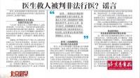 北京青年报:医生救人被判非法行医?  谣言[北京您早]