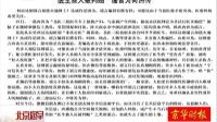 """京华时报:""""医生救人被判赔""""谣言为何热传[北京您早]"""
