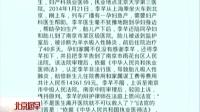 """""""李芊医生列车助产被认定非法行医""""是谣言[北京您早]"""