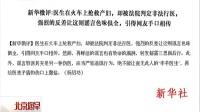 新华社:医生救人被判引网友热议  谣言转发需三思后行[北京您早]