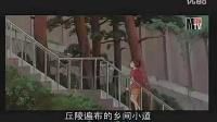 宫崎骏电影《侧耳倾听》主题曲家乡的路_标清