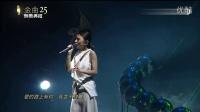 田馥甄《哭砂》《亲密爱人》《脸》第25届台湾金曲奖颁奖典礼