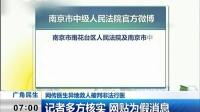 网传医生异地救人被判非法行医:记者多方核实  网帖为假消息[新闻早报]