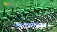 """清华大学复活500辆""""僵尸自行车""""  """"变废为宝""""  绿色环保[播报多看点]"""