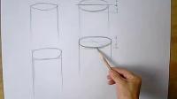 零基础素描初学 素描教程 素描入门教程 素描基础教程学习圆柱体顶、底面错误和正确的画法