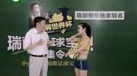 杭州瑞丽整形美容-足球宝贝召集令-浙江6频道黄焖世界杯