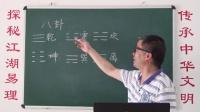 丁明理《六爻占卜预测》讲座01-六爻起卦
