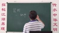 丁明理《六爻占卜预测》讲座02-六爻装卦
