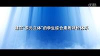 重庆市渝北职业教育中心宣传片