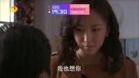 《相愛十年》23集預告片