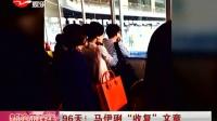 """96天!马伊琍""""收复""""文章 SMG新娱乐在线 20140702 标清"""