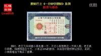 【理财巴士】股票和债券20140704