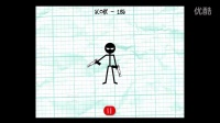 涂鸦枪战:Gun Fu: Stickman Edition IOS游戏