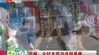 悲痛!众好友挥泪送别聂鑫 SMG新娱乐在线 20140704 标清