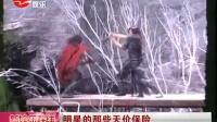 """好痛!黄晓明首爆""""断脚""""始末 SMG新娱乐在线 20140704 标清"""