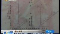 """日本移民""""梦幻破灭了""""——侵华日军档案揭露日本欺骗性移民罪证[第一时间]"""