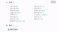 第3课 辅音(ㄷ ㅌ ㄸ ㄴ ㄹ)