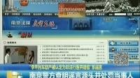 """""""李芊列车助产被认定为非法行医并赔偿""""系谣言 140707 早安江苏"""