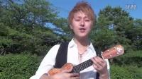 fulare pad- Ulala Ukulele清新Daisuke Maeda弹唱