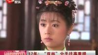 """17年! """"双林""""分手往事重提 SMG新娱乐在线 20140708 标清"""