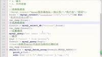 PHP100 2014年PHP视频mysql第三讲