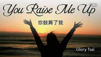 榮耀之聲--19You Raise Me Up 你鼓舞了我 ...中文字幕 英語詩歌