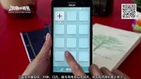 【浪潮评测室】千元机新秀 Zenfone 6