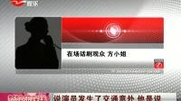 无证驾驶!撞人逃逸!话剧演员闻小炜被拘  SMG新娱乐在线 20140710 标清