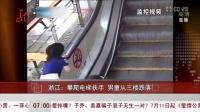 浙江:攀爬电梯扶手  男童从三楼跌落[共度晨光]