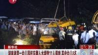 湖南湘潭一幼儿园校车翻入水塘致11人遇难 其中幼儿8名 140711