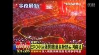140711 EXO小巨蛋開唱!萬名粉絲尖叫瘋狂