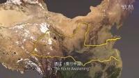 国家地理频道携手别克打造「寰行中国」纪录片