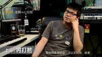 《摇滚永不抛弃你》华东地区最牛的摇滚纪录片