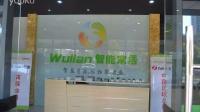 Wulian无锡智能家居体验馆