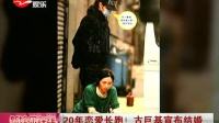 20年恋爱长跑! 古巨基宣布结婚 SMG新娱乐在线 20140715 标清