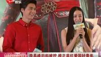 李易峰旧料被挖 根正苗红爱国好青年 SMG新娱乐在线 20140715 标清