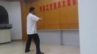 郭鑫陈氏太极拳 第四式 六封四闭(工行)