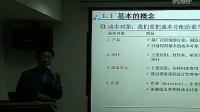 李成城--战略性成本管理剪辑版