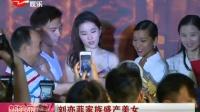刘亦菲家族盛产美女 SMG新娱乐在线 20140717 标清