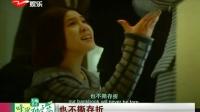 《小时代3》新鲜剧透:原来还能这样! SMG新娱乐在线 20140717 标清