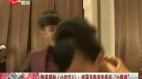 """独家揭秘《小时代3》:柯震东陈学冬抵抗""""小鲜肉"""" SMG新娱乐在线 20140717 标清"""