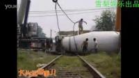 惊呆!北京大兴混泥土车撞翻火车。。。