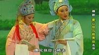 越剧梁祝 十八相送 吴凤花 陈飞(宽屏完全版)