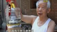 不堪蚊虫叮咬 老人自制灭蚊神器 西安午新闻 140720